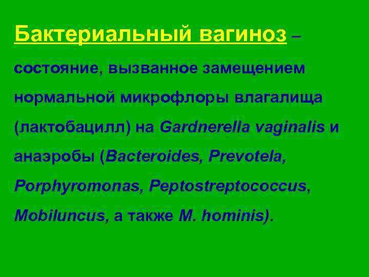Бактериальный вагиноз – состояние, вызванное замещением нормальной микрофлоры влагалища (лактобацилл) на Gardnerella vaginalis и