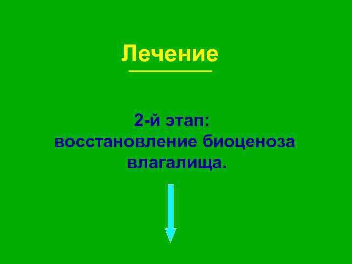 Лечение  2 -й этап:  восстановление биоценоза   влагалища.
