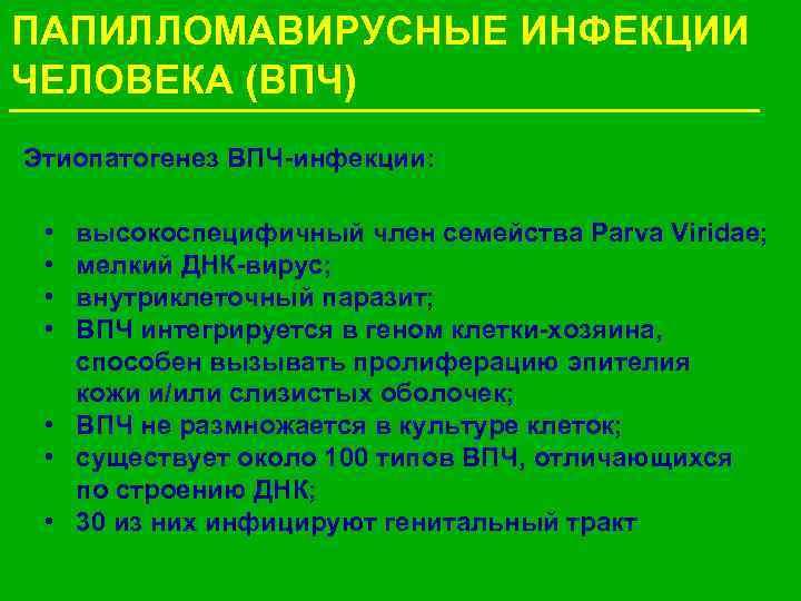 ПАПИЛЛОМАВИРУСНЫЕ ИНФЕКЦИИ ЧЕЛОВЕКА (ВПЧ) Этиопатогенез ВПЧ-инфекции: • высокоспецифичный член семейства Parva Viridae;  •