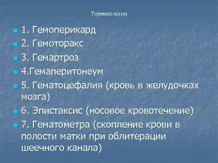 Терминология  n  1. Гемоперикард n  2. Гемоторакс n