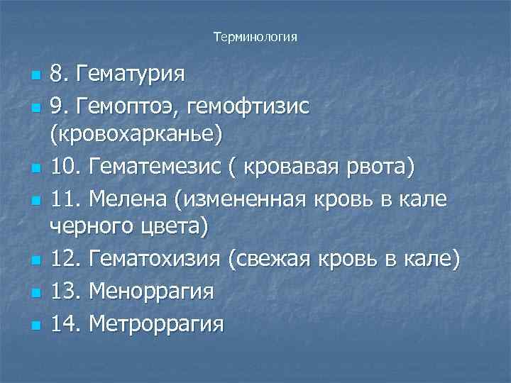 Терминология  n  8. Гематурия n  9. Гемоптоэ, гемофтизис