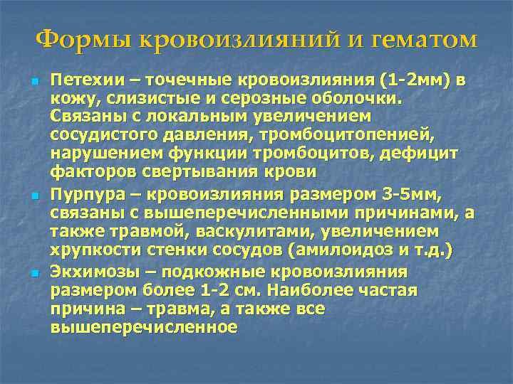Формы кровоизлияний и гематом n  Петехии – точечные кровоизлияния (1 -2 мм) в