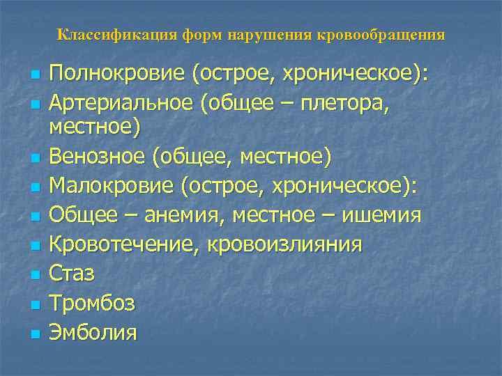 Классификация форм нарушения кровообращения n  Полнокровие (острое, хроническое): n  Артериальное
