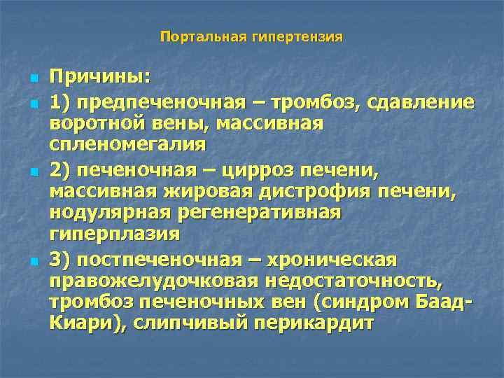 Портальная гипертензия n  Причины: n  1) предпеченочная – тромбоз,