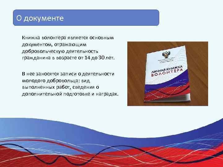 О документе  Книжка волонтера является основным документом, отражающим добровольческую деятельность гражданина в возрасте