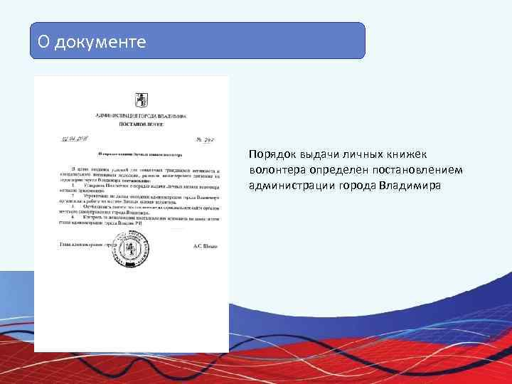 О документе    Порядок выдачи личных книжек    волонтера определен