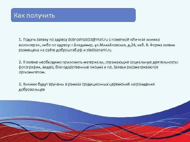Как получить  1. Подать заявку по адресу dobroshtab 33@mail. ru с пометкой «Личная