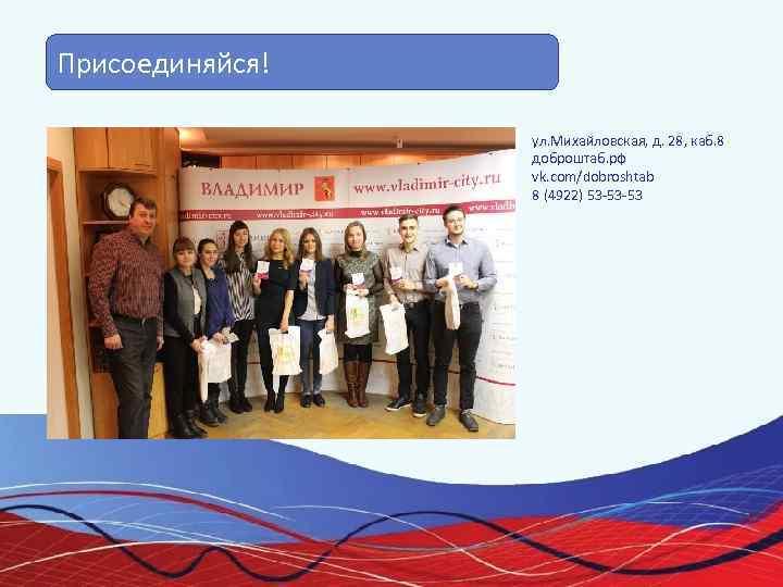 Присоединяйся!    ул. Михайловская, д. 28, каб. 8   доброштаб. рф