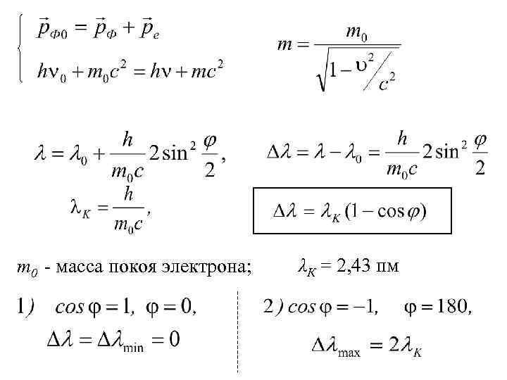 т0 - масса покоя электрона;  λК = 2, 43 пм