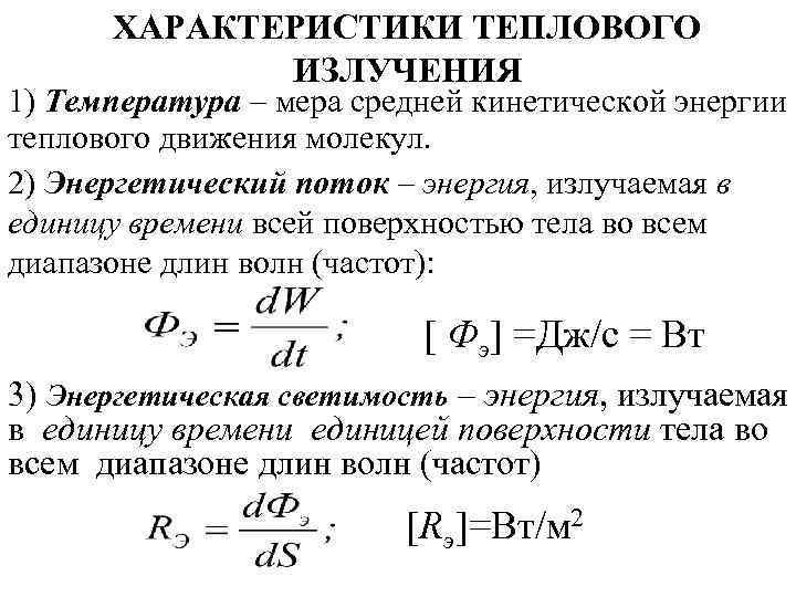 ХАРАКТЕРИСТИКИ ТЕПЛОВОГО   ИЗЛУЧЕНИЯ 1) Температура – мера средней кинетической энергии теплового
