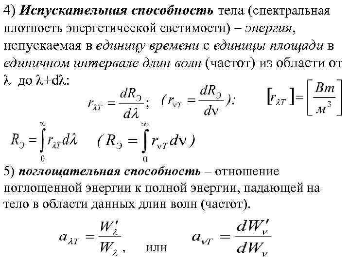 4) Испускательная способность тела (спектральная плотность энергетической светимости) – энергия, испускаемая в единицу времени