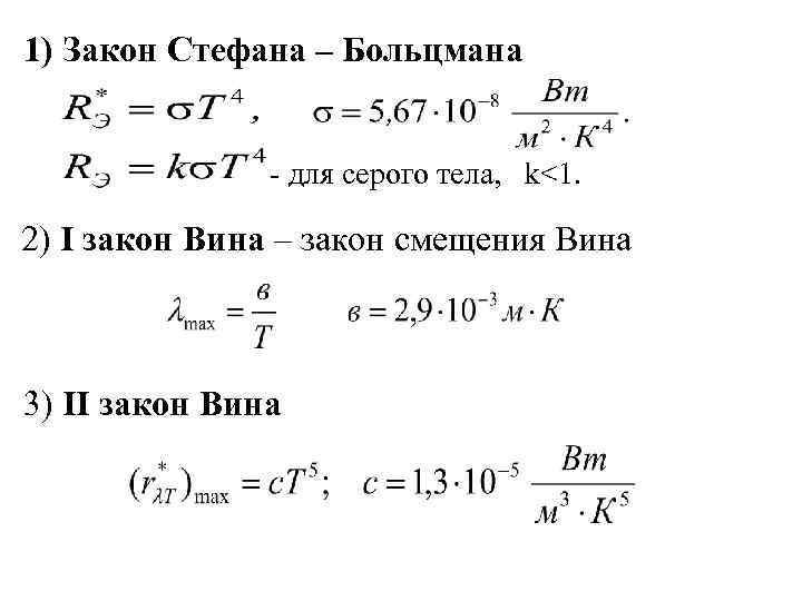 1) Закон Стефана – Больцмана   - для серого тела, k<1.  2)