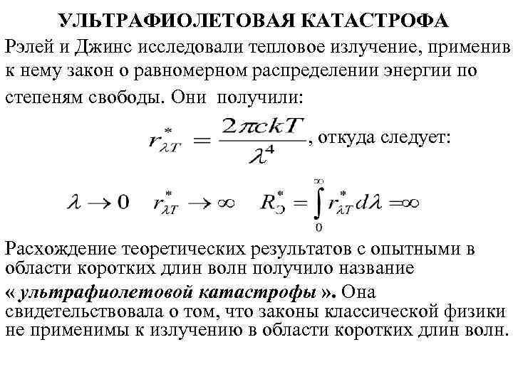 УЛЬТРАФИОЛЕТОВАЯ КАТАСТРОФА Рэлей и Джинс исследовали тепловое излучение, применив к нему закон о