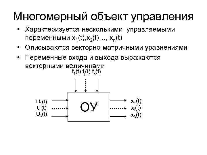 Многомерный объект управления • Характеризуется несколькими управляемыми  переменными x 1(t), x 2(t)…, xn(t)