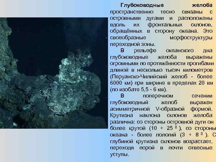 Глубоководные    желоба пространственно тесно связаны с островными дугами и