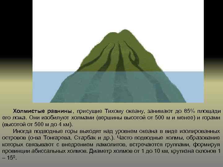 Холмистые равнины , присущие Тихому океану, занимают до 85% площади его ложа.