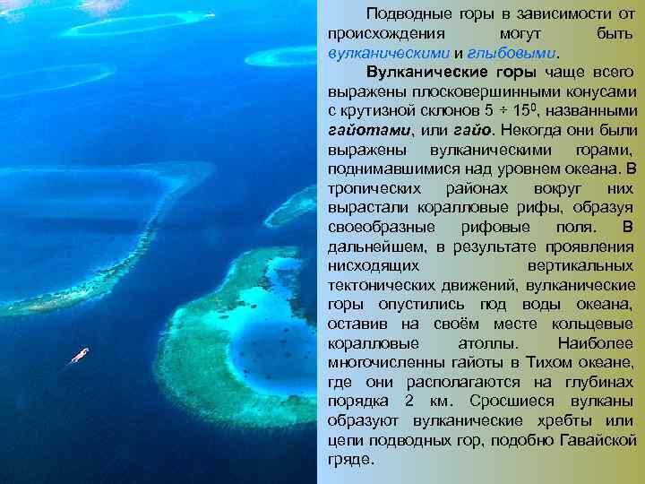 Подводные горы в зависимости от    происхождения