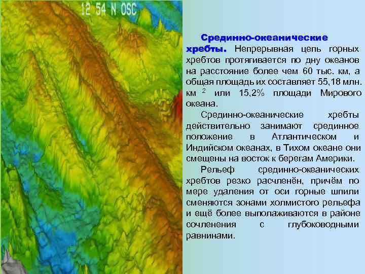 Срединно-океанические хребты. Непрерывная цепь горных хребтов протягивается по дну океанов на расстояние