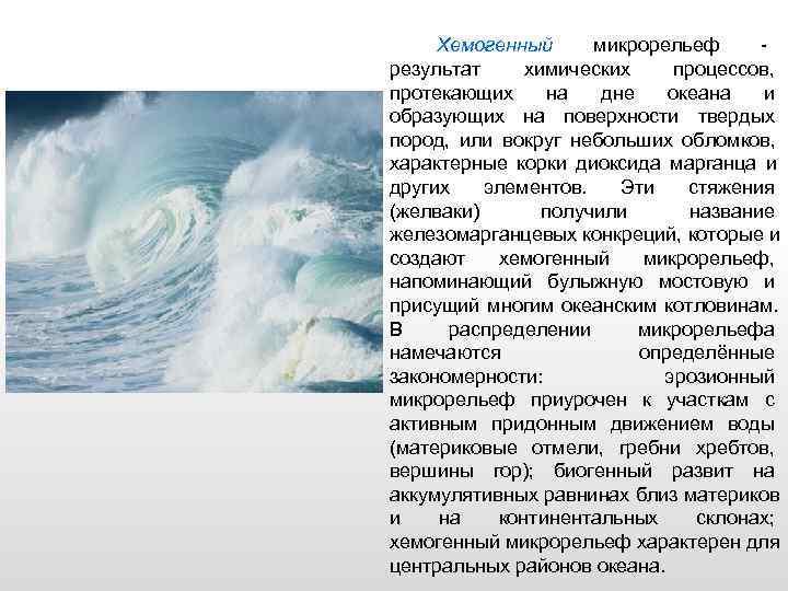 Хемогенный микрорельеф  - результат химических процессов, протекающих на  дне  океана