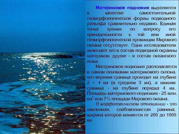 Материковое подножие выделяется в  качестве  самостоятельной геоморфологической формы подводного рельефа