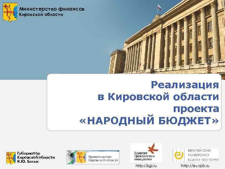 Министерство финансов Кировской области      Реализация    в