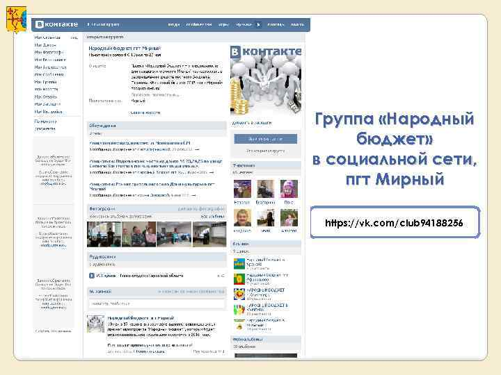 Группа «Народный бюджет» в социальной сети, пгт Мирный  https: //vk. com/club 94188256