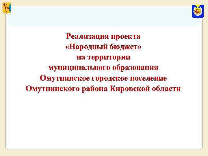 Реализация проекта  «Народный бюджет»   на территории муниципального образования