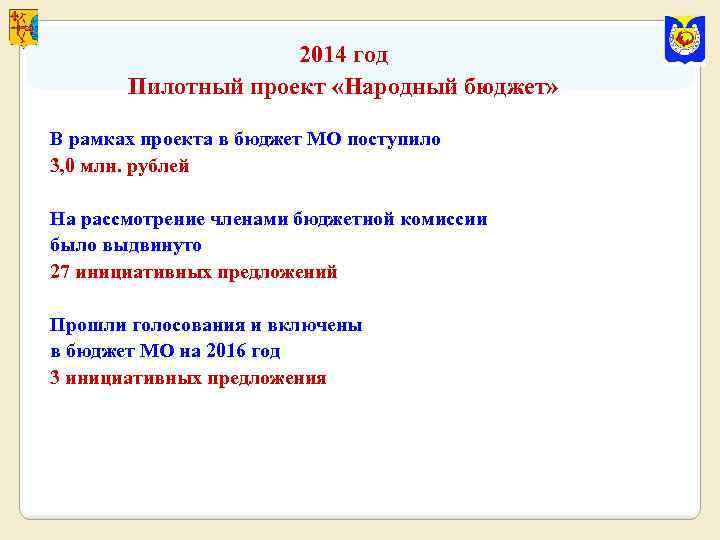 2014 год  Пилотный проект «Народный бюджет»  В рамках