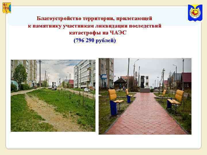Благоустройство территории, прилегающей к памятнику участникам ликвидации последствий    катастрофы