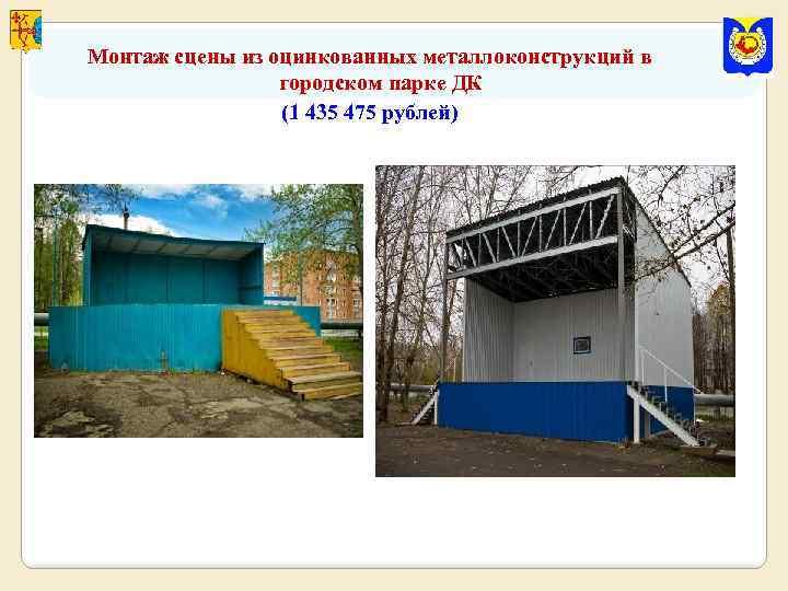 Монтаж сцены из оцинкованных металлоконструкций в   городском парке ДК   (1