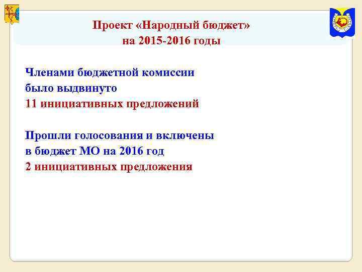 Проект «Народный бюджет»    на 2015 -2016 годы Членами