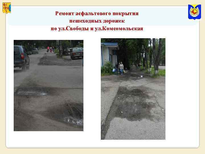 Ремонт асфальтового покрытия  пешеходных дорожек по ул. Свободы и ул. Комсомольская