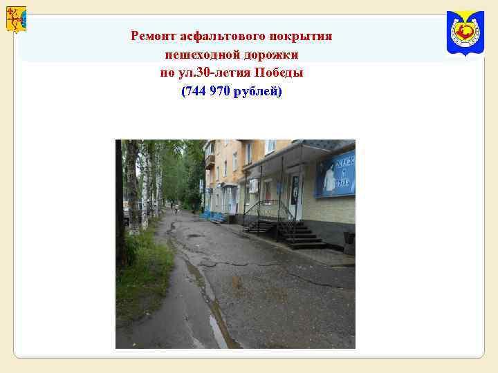 Ремонт асфальтового покрытия пешеходной дорожки по ул. 30 -летия Победы  (744 970 рублей)
