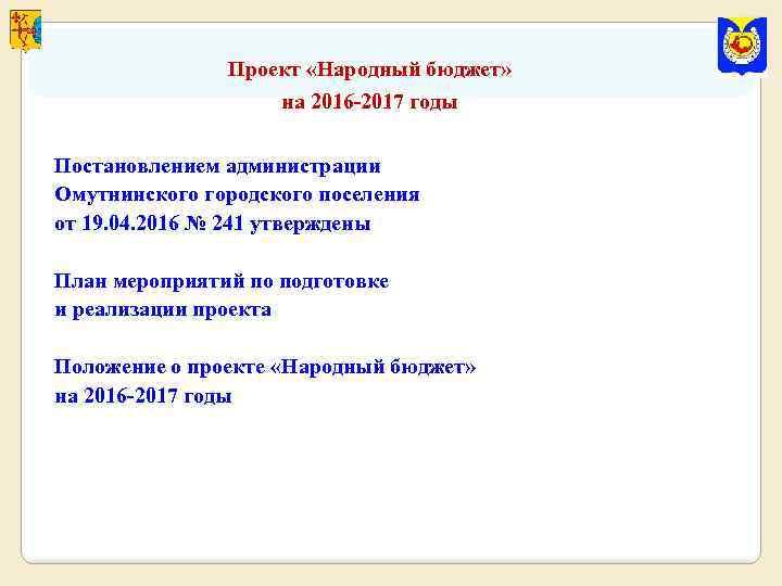 Проект «Народный бюджет»     на 2016 -2017