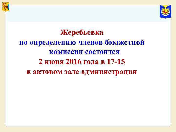 Жеребьевка по определению членов бюджетной   комиссии состоится 2 июня 2016