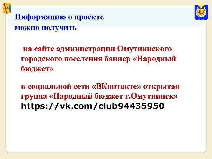 Информацию о проекте можно получить  на сайте администрации Омутнинского городского поселения баннер «Народный