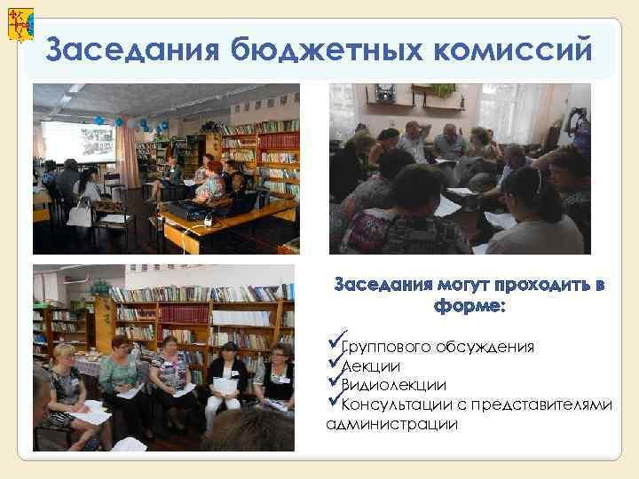 Заседания бюджетных комиссий    Заседания могут проходить в