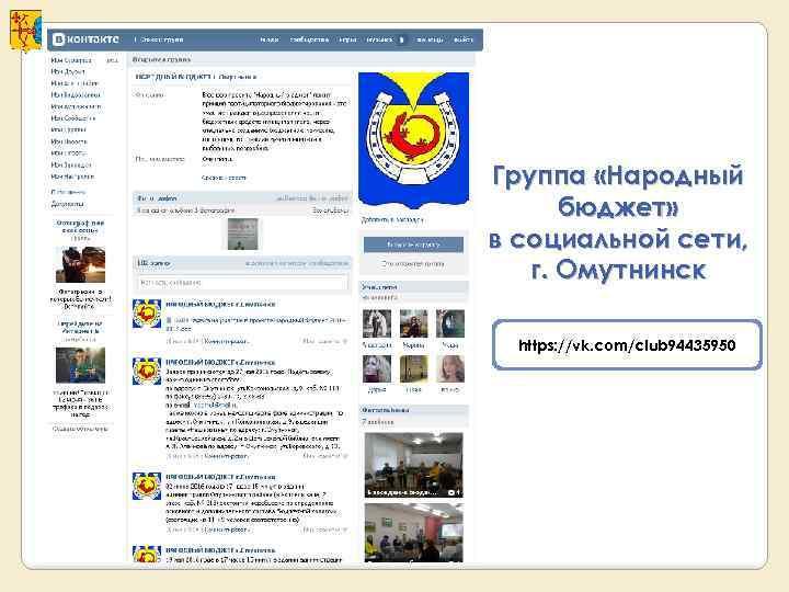 Группа «Народный  бюджет» в социальной сети, г. Омутнинск  https: //vk. com/club 94435950