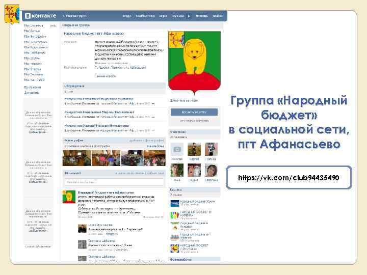 Группа «Народный  бюджет» в социальной сети,  пгт Афанасьево  https: //vk. com/club