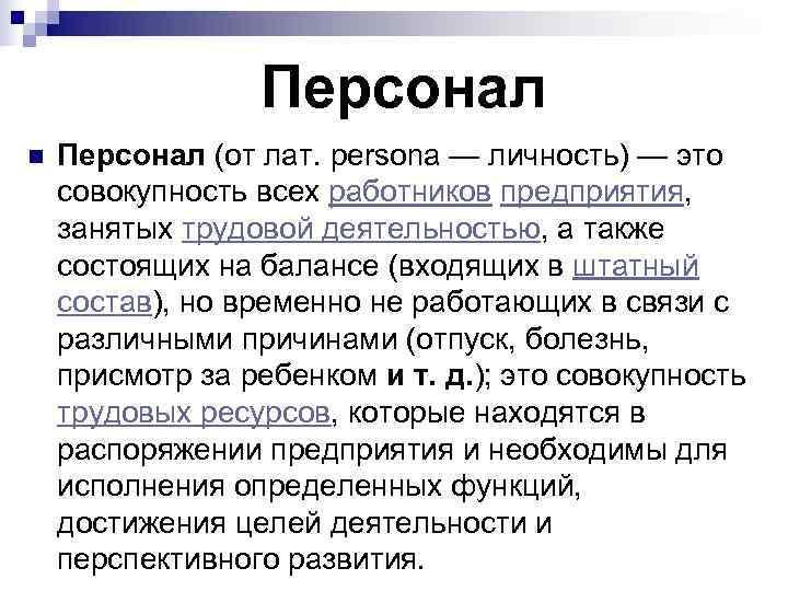 Персонал n  Персонал (от лат. persona — личность) — это