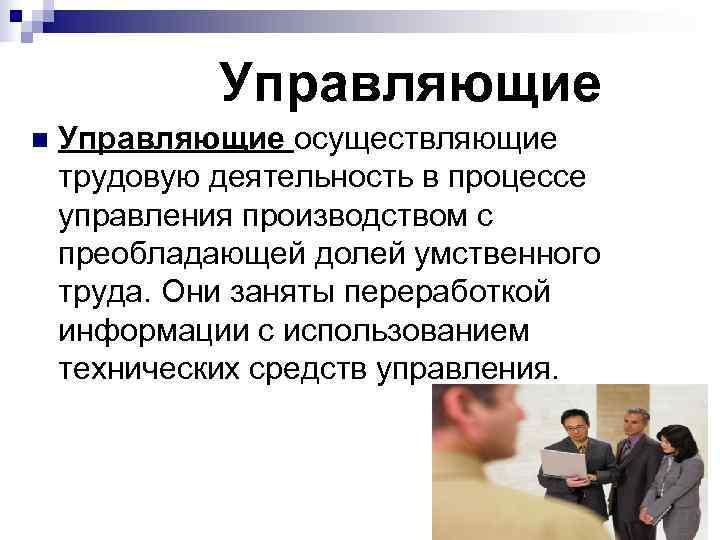 Управляющие n  Управляющие осуществляющие трудовую деятельность в процессе управления производством