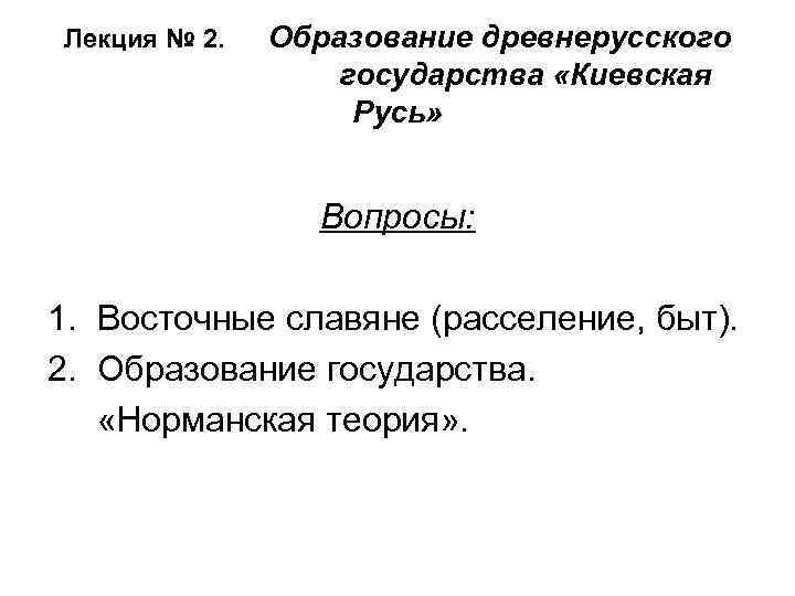 Лекция № 2.  Образование древнерусского    государства «Киевская