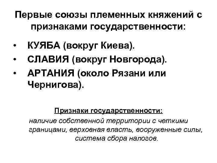Первые союзы племенных княжений с  признаками государственности:  •  КУЯБА (вокруг Киева).