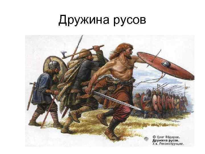Дружина русов