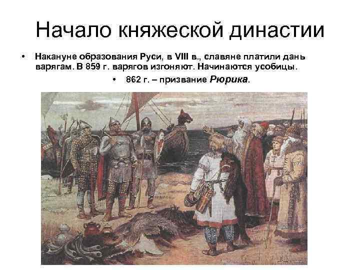 Начало княжеской династии •  Накануне образования Руси, в VIII в. ,