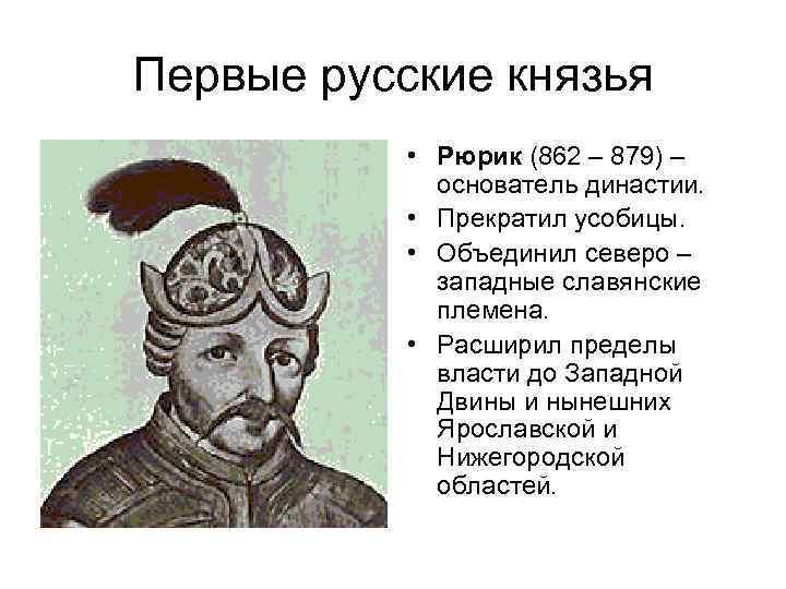Первые русские князья   • Рюрик (862 – 879) –   основатель