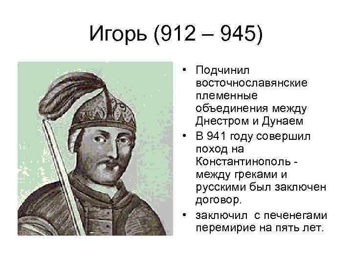 Игорь (912 – 945)  • Подчинил  восточнославянские  племенные  объединения между