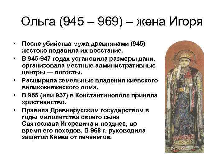Ольга (945 – 969) – жена Игоря • После убийства мужа древлянами (945)