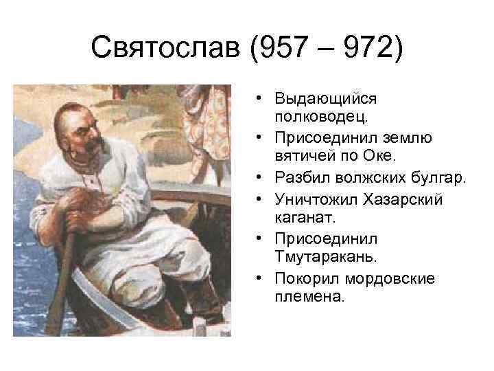 Святослав (957 – 972)   • Выдающийся   полководец.   •