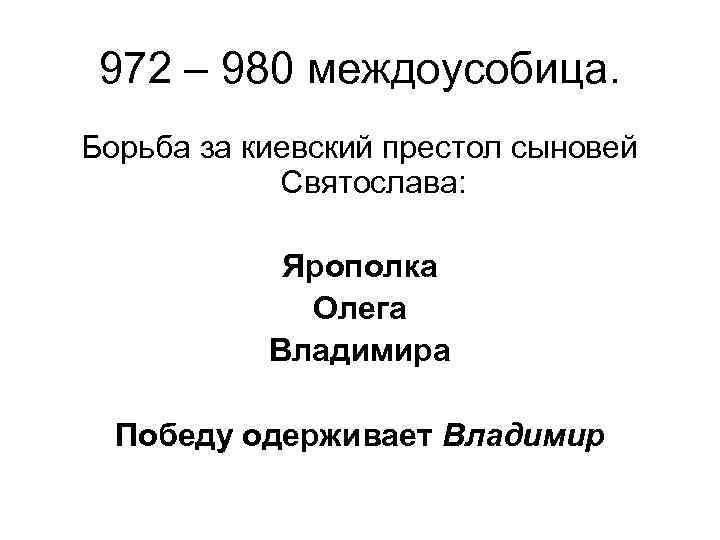 972 – 980 междоусобица. Борьба за киевский престол сыновей   Святослава: